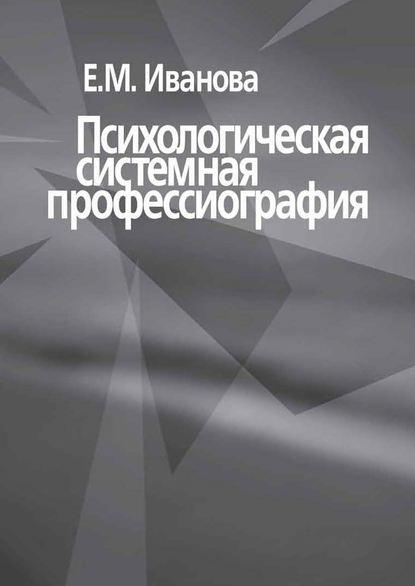 Обложка «Психологическая системная профессиография»