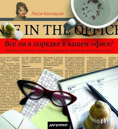 Обложка «Все ли в порядке в Вашем офисе?»
