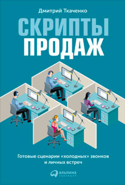 Обложка «Скрипты продаж. Готовые сценарии «холодных» звонков и личных встреч»