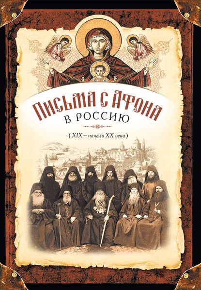 Обложка «Письма с Афона в Россию (XIX-начало XX века)»