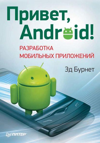 https://www.litres.ru/ed-burnet/privet-android-razrabotka-mobilnyh-prilozheniy-16417196/?lfrom=15589587
