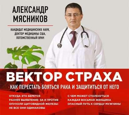 Обложка «Вектор страха. Как перестать бояться рака и защититься от него»