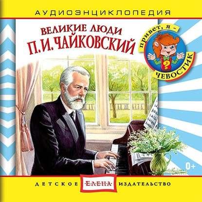 Обложка «Великие люди. Чайковский»