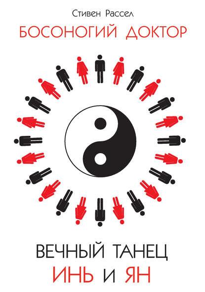 Обложка «Вечный танец Инь и Ян»