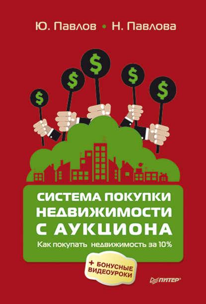 Обложка «Система покупки недвижимости с аукциона»