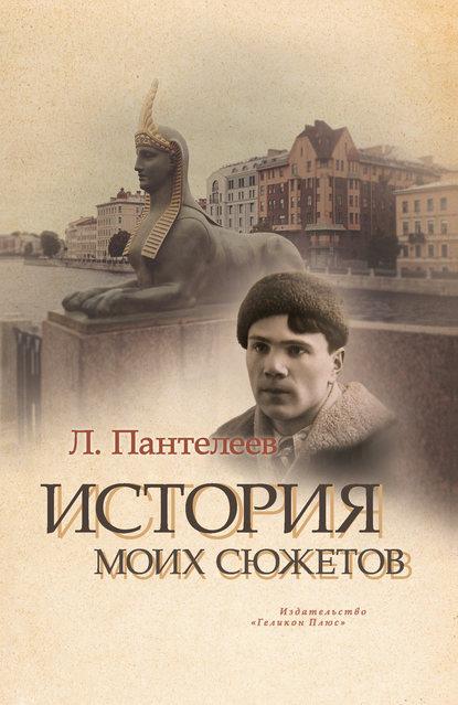 Обложка «История моих сюжетов (сборник)»