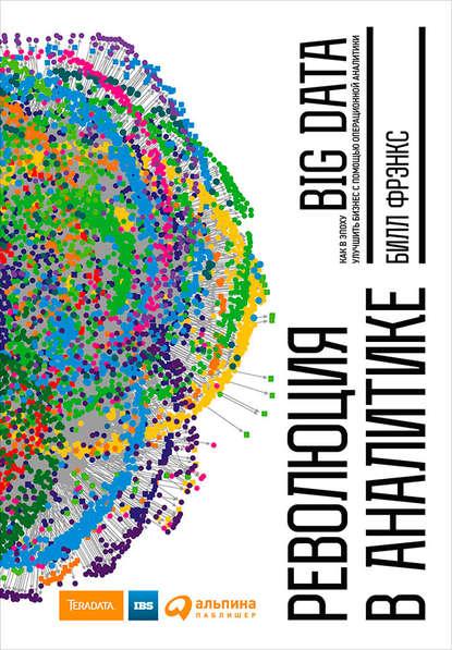 Обложка «Революция в аналитике. Как в эпоху Big Data улучшить ваш бизнес с помощью операционной аналитики»