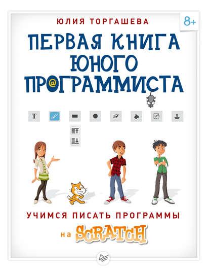 https://www.litres.ru/uliya-torgasheva/pervaya-kniga-unogo-programmista-uchimsya-pisat-programmy-na-scratch-16901902/?lfrom=15589587