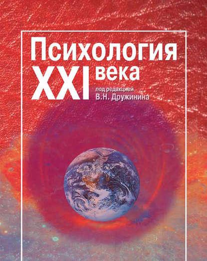 Обложка «Психология XXI века»