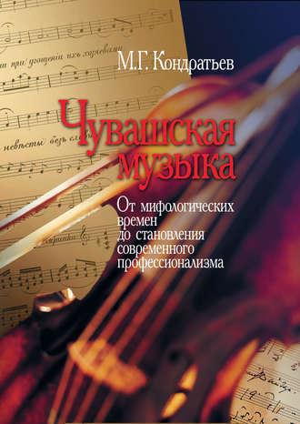 Скачать чувашскую музыку