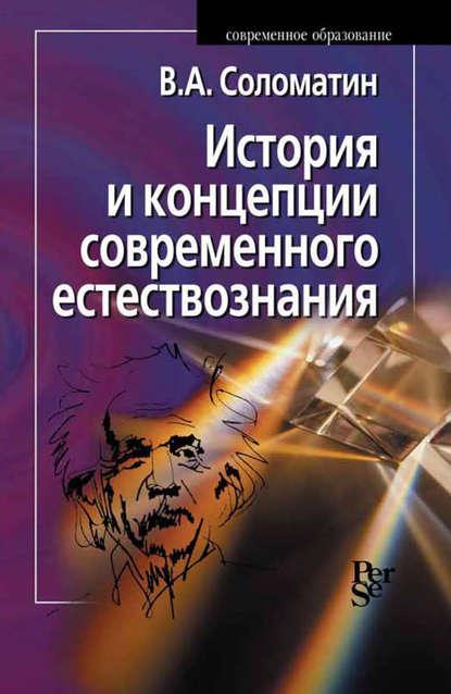 Обложка «История и концепции современного естествознания»