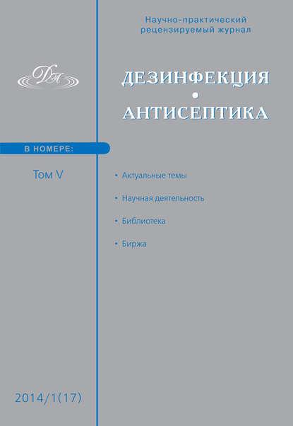 Обложка «Дезинфекция. Антисептика. №01 (17) 2014»