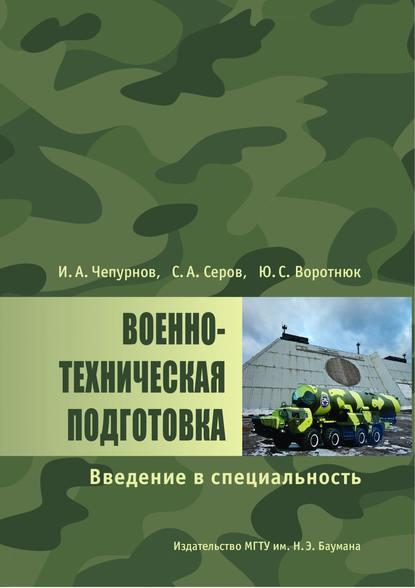 Обложка «Военно-техническая подготовка. Введение в специальность»