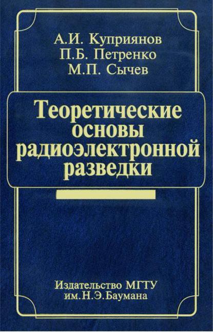 Обложка «Теоретические основы радиоэлектронной разведки»