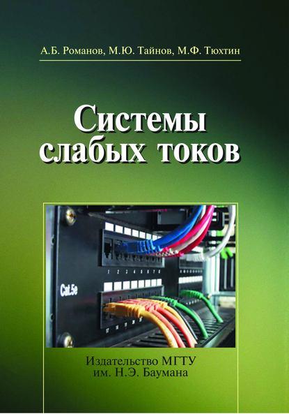 Обложка «Системы слабых токов»