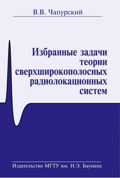 Обложка «Избранные задачи теории сверхширокополосных радиолокационных систем»