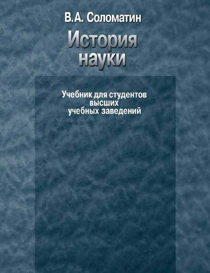 Обложка «История науки. Учебник для студентов высших учебных заведений»