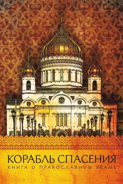 Обложка «Корабль спасения. Книга о православном храме»
