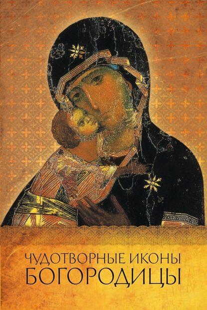 Обложка «Чудотворные иконы Богородицы»