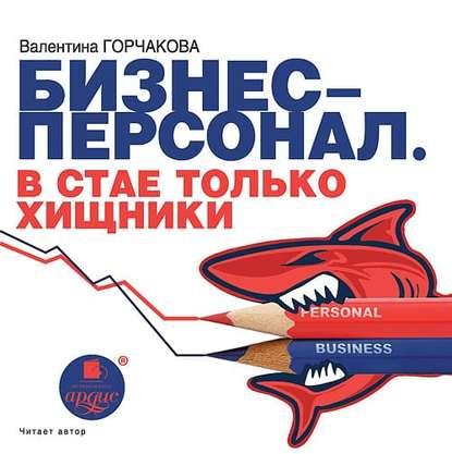 Обложка «Бизнес-персонал. В стае только хищники»