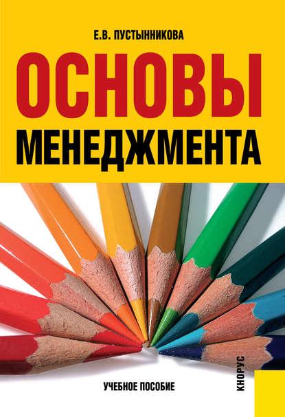 Обложка «Основы менеджмента»