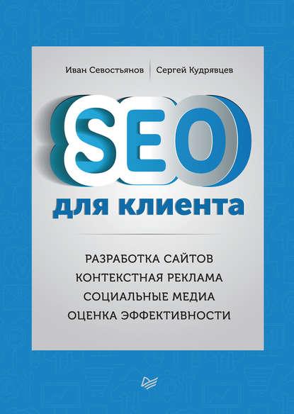 Обложка «SEO для клиента»