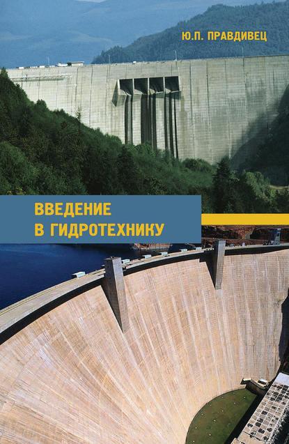 Обложка «Введение в гидротехнику»