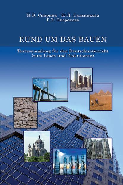Обложка «RUND UM DAS BAUEN. Textesammlung für den Deutschunterricht (zum Lesen und Diskutieren)»
