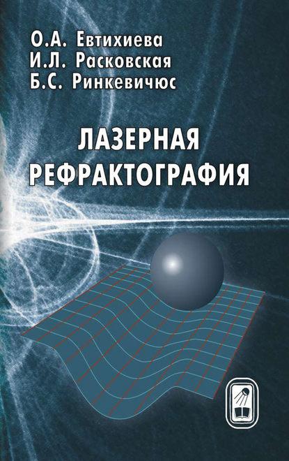 Обложка «Лазерная рефрактография»