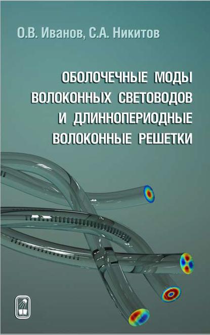 Обложка «Оболочечные моды волоконных световодов и длиннопериодные волоконные решетки»