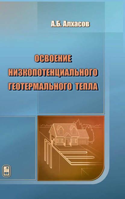 Обложка «Освоение низкопотенциального геотермального тепла»