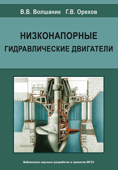 Обложка «Низконапорные гидравлические двигатели»