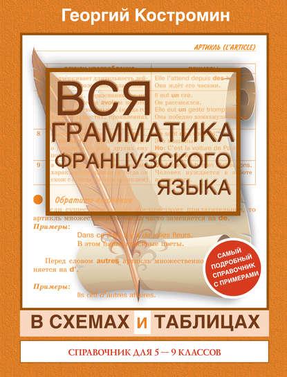 Обложка «Вся грамматика французского языка в схемах и таблицах. Справочник для 5-9 классов»