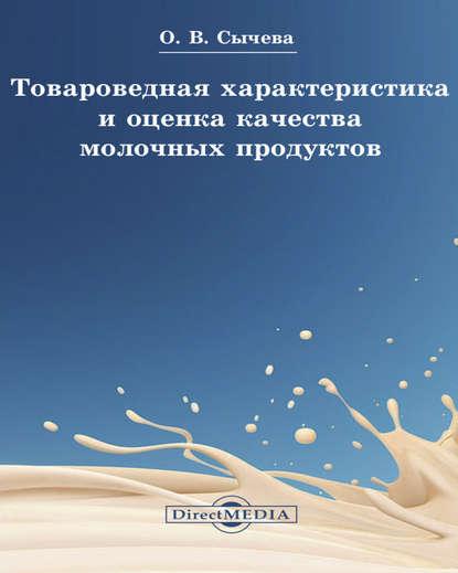 Обложка «Товароведная характеристика и оценка качества молочных продуктов»