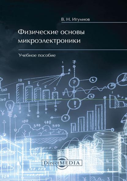 Обложка «Физические основы микроэлектроники. Учебное пособие»