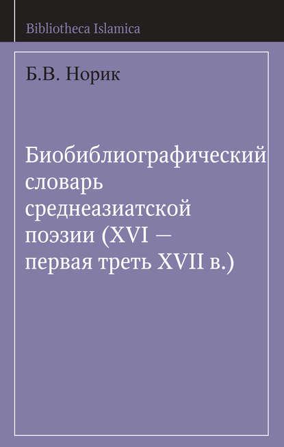 Обложка «Биобиблиографический словарь среднеазиатской поэзии (XVI – первая треть XVII в.)»