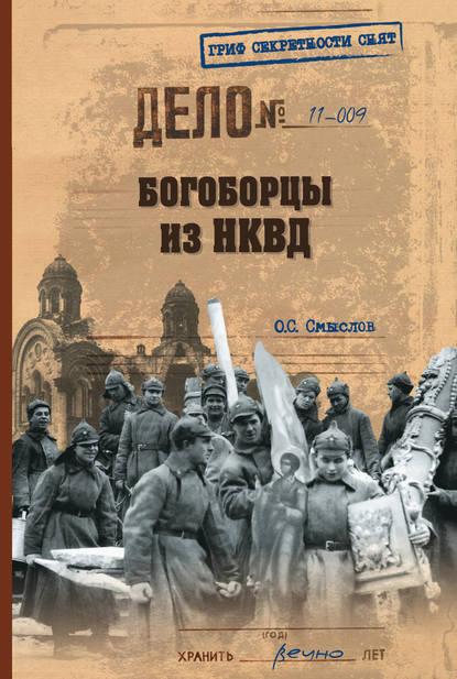 Обложка «Богоборцы из НКВД»