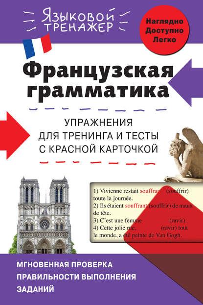Обложка «Французская грамматика. Упражнения для тренинга и тесты с красной карточкой»