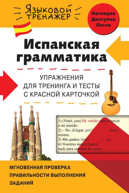 Обложка «Испанская грамматика. Упражнения для тренинга и тесты с красной карточкой»