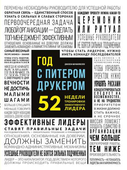 Обложка «Год с Питером Друкером: 52 недели тренировки эффективного руководителя»