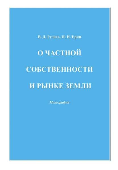 Обложка «О частной собственности и рынке земли»