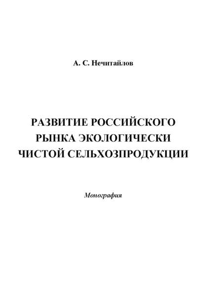 Обложка «Развитие российского рынка экологически чистой сельхозпродукции»