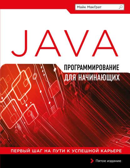 https://www.litres.ru/mayk-makgrat/java-programmirovanie-dlya-nachinauschih-17254044/?lfrom=15589587