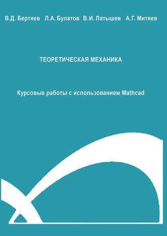 В Д Бертяев Теоретическая механика Курсовые работы с  Курсовые работы с использованием mathcad