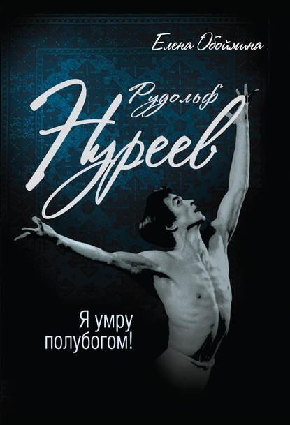 Обложка «Рудольф Нуреев. Я умру полубогом!»