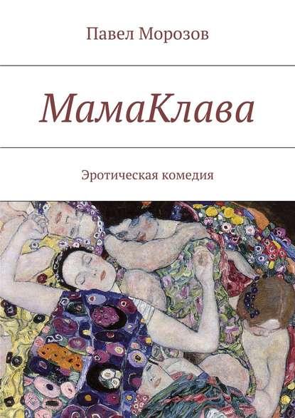 Павел Морозов «МамаКлава»