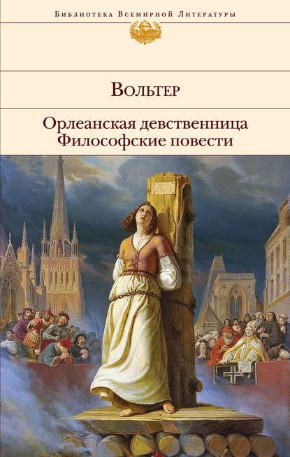 Обложка «Орлеанская девственница. Философские повести (сборник)»