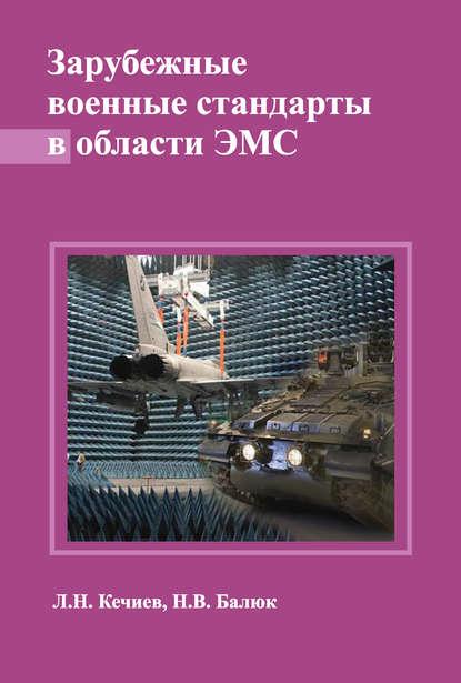 Обложка «Зарубежные военные стандарты в области ЭМС»