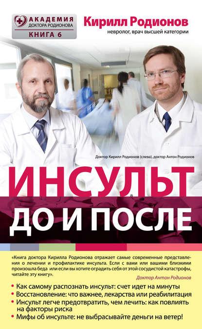 Обложка «Инсульт: до и после»