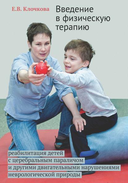 Обложка «Введение в физическую терапию. Реабилитация детей с церебральным параличом и другими двигательными нарушениями неврологической природы»